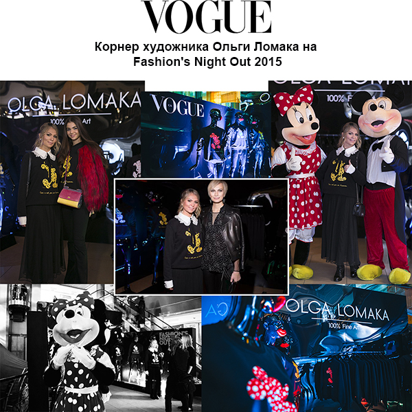 Vogue, Fashion's night out